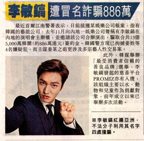 Lee Min Ho bị công ty Hàn Quốc sử dụng hình ảnh trái phép để lừa đảo đến 25 tỷ đồng - Ảnh 1.
