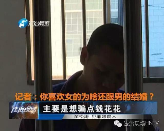Trung Quốc: chú rể té ngửa khi phát hiện người vợ đang mang bầu lại là đàn ông - Ảnh 3.