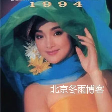 Ngỡ ngàng với nhan sắc Châu Tấn năm 16 tuổi - 4