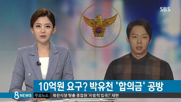 Bản tin SBS công bố đoạn ghi âm cuộc gọi chứng minh đại diện của Yoochun đề nghị cô Lee ra giá - Ảnh 2.