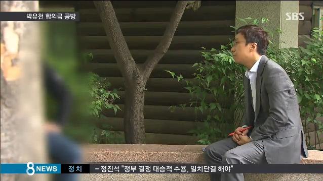 Bản tin SBS công bố đoạn ghi âm cuộc gọi chứng minh đại diện của Yoochun đề nghị cô Lee ra giá - Ảnh 3.