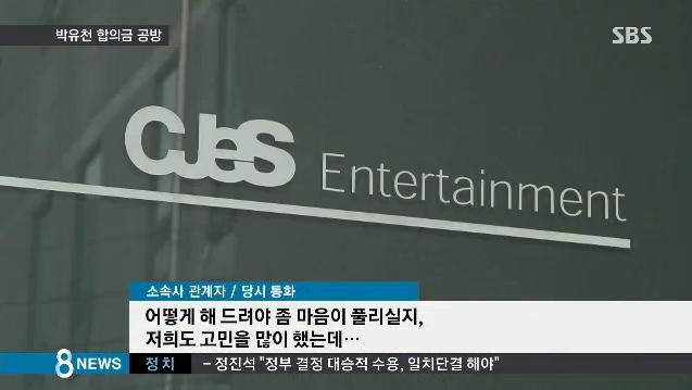 Bản tin SBS công bố đoạn ghi âm cuộc gọi chứng minh đại diện của Yoochun đề nghị cô Lee ra giá - Ảnh 4.