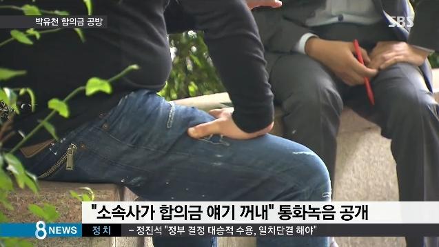 Bản tin SBS công bố đoạn ghi âm cuộc gọi chứng minh đại diện của Yoochun đề nghị cô Lee ra giá - Ảnh 5.