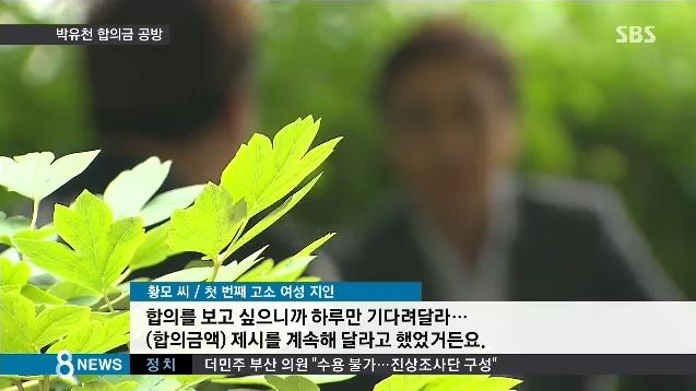 Bản tin SBS công bố đoạn ghi âm cuộc gọi chứng minh đại diện của Yoochun đề nghị cô Lee ra giá - Ảnh 6.