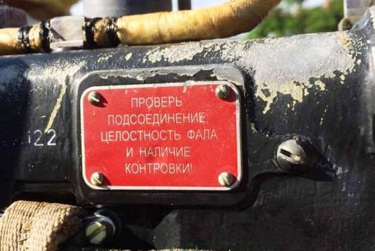 Chữ viết bằng tiếng Nga viết phía sau của chiếc ghế máy bay SU-30 MK2