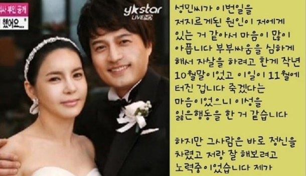 Diễn viên Kim Sung Min: Lối sống sa đọa đặt dấu chấm hết cho cuộc đời của thiếu gia nhà tài phiệt - Ảnh 7.