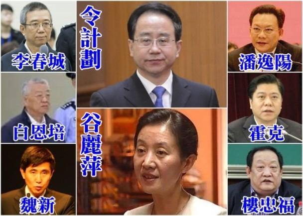 quan tham, quan chức, tham nhũng, quan chức tham nhũng, Trung Quốc, Lệnh Kế Hoạch, Cốc Lệ Bình, Hồ Cẩm Đào
