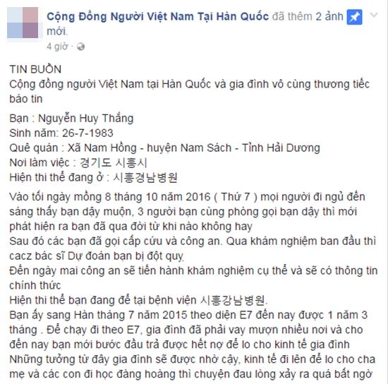 Chồng Việt đột quỵ tại Hàn Quốc, cộng đồng mạng kêu gọi quyên góp đưa thi thể về với vợ con - Ảnh 1.
