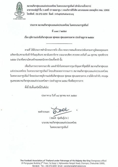 Nha vua bang ha, Thai Lan dung moi hoat dong bong da hinh anh 1
