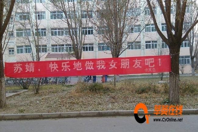 Trung Quốc: Nam sinh năm 2 thoát ế, cả ký túc xá hân hoan treo băng rôn chúc mừng - Ảnh 3.