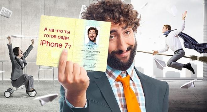 Doi ten thanh 'iPhone 7' de mua iPhone 7 gan nhu mien phi hinh anh 1
