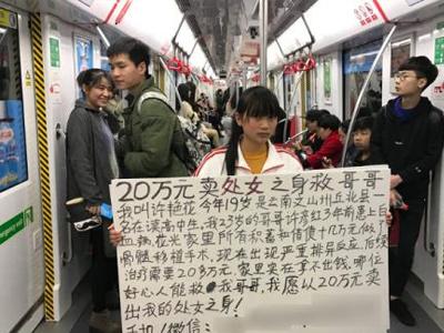 Thiếu nữ bán trinh hơn nửa tỷ trên tàu điện ngầm