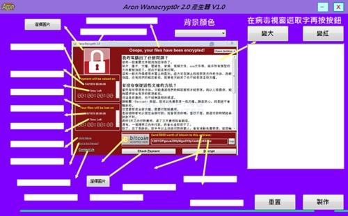 Xuất hiện làn sóng 'ăn theo' mã độc tống tiền WannaCry - ảnh 2