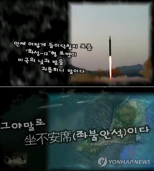 Kênh tuyên truyền của Bình Nhưỡng đăng video đe dọa tấn công Guam - ảnh 1