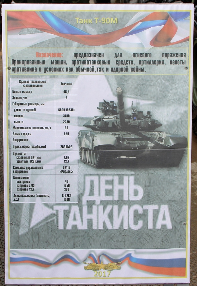 Xe tăng T-90M chính thức lộ diện: Giao hàng năm 2018 - Ảnh 4.