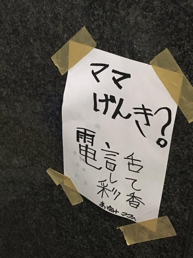 Vì lời khẩn cầu động lòng của 2 đứa trẻ muốn tìm mẹ, nhà ga Nhật Bản đã phá bỏ cả quy định ngặt nghèo - Ảnh 2.