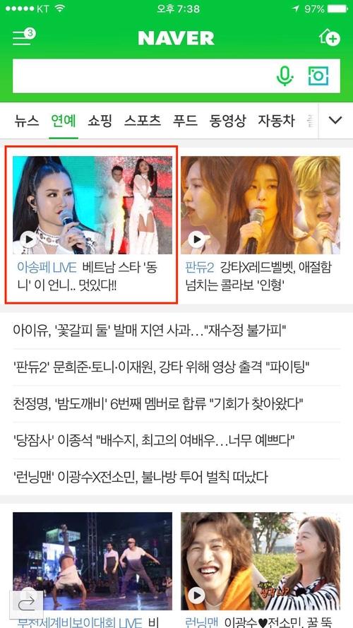 Vừa được báo Hàn khen ngợi hết lời, Đông Nhi lại lên luôn trang chủ cổng thông tin lớn nhất Hàn Quốc - Ảnh 1.