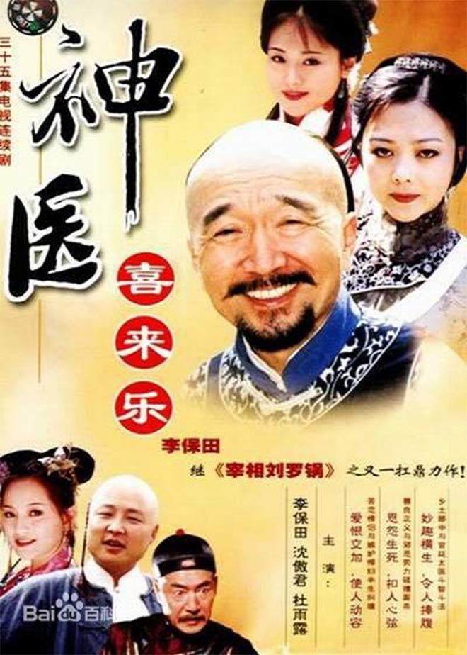 """""""Tể tướng Lưu gù"""": Người cha tàn nhẫn và bệnh ngôi sao ít ai ngờ - 2"""
