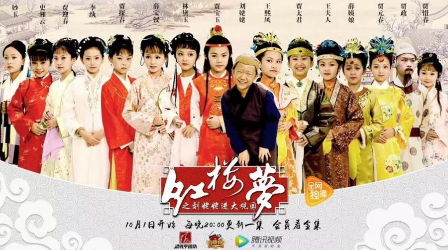 'Hong lau mong' phien ban nhi bat ngo gay sot tai Trung Quoc hinh anh 1