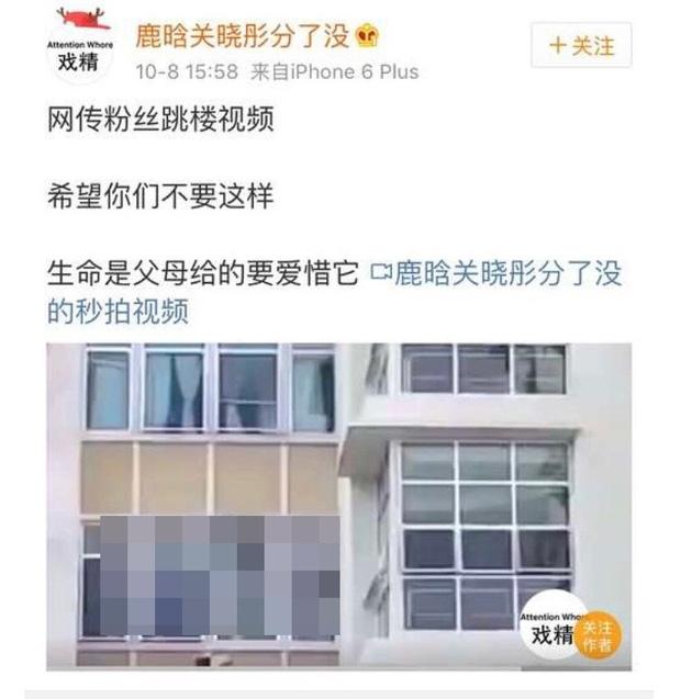 Sốc: Quá đau lòng, loạt fan cuồng người nhảy lầu, kẻ cắt tay tự sát sau khi Luhan hẹn hò với mỹ nhân 9X - Ảnh 2.