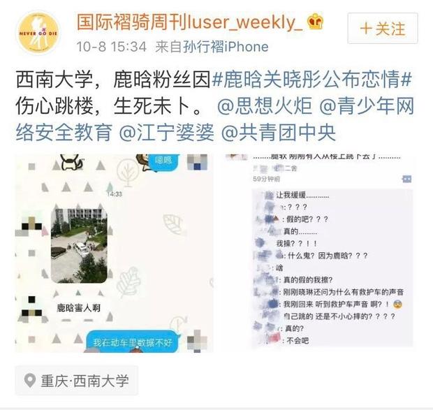 Sốc: Quá đau lòng, loạt fan cuồng người nhảy lầu, kẻ cắt tay tự sát sau khi Luhan hẹn hò với mỹ nhân 9X - Ảnh 3.