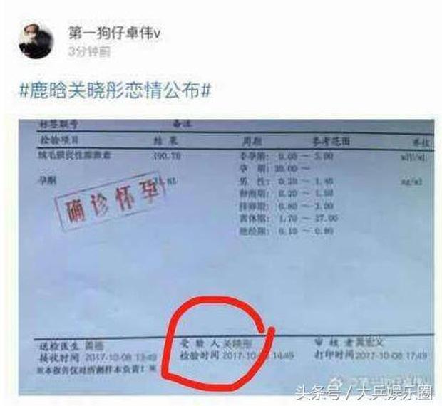 Trác Vỹ gây sốc khi tung bằng chứng: Chưa kết hôn, bạn gái kém 7 tuổi của Luhan đã có thai - Ảnh 3.