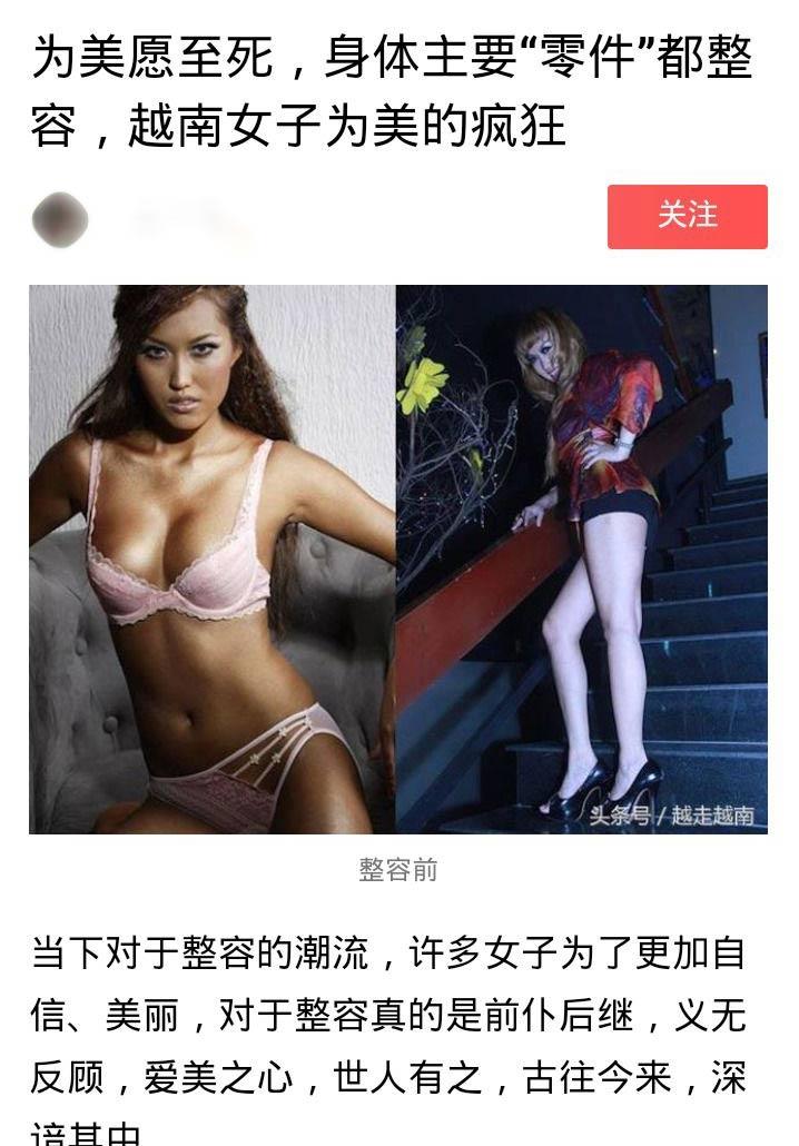Trang tin Trung Quốc viết về Phi Thanh Vân: Điên cuồng dao kéo, nguyện chết để đẹp - 1