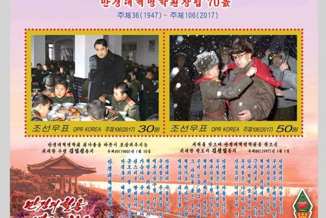 Bộ tem của nhà lãnh đạo Kim Nhật Thành và Kim Jong-il. (Ảnh: Reuters)