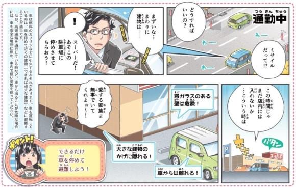 Manga Nhat Ban huong dan cach de phong ten lua Trieu Tien hinh anh 1